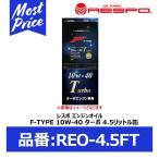 レスポ RESPO エンジンオイル F-TYPE 10W