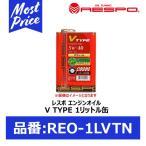 レスポ RESPO エンジンオイル V TYPE 5w-40 1L 〔REO-1LVTN〕