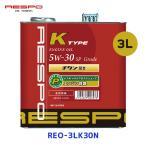 レスポ RESPO 軽自動車専用エンジンオイル K TYPE #30 5w-30 3リットル〔REO-3LK30N〕