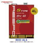 レスポ RESPO エンジンオイル S TYPE 10w