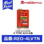 RESPO エンジンオイル V-TYPE 5w-40 4リッター 〔REO-4LVTN〕 | レスポ Vタイプ 5W40 4L チタン配合 100% 化学合成油 エンジン保護成分