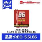 RESPO 86専用 BRZ専用 エンジンオイル レスポ86 5W-40 5.5リッター 〔REO-5.5L86〕 | RERSPO86 トヨタ86 スバルBRZ FA20専用 チタン配合 化学合成油