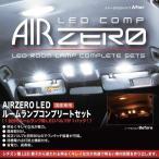 AIR ZERO LED ルームランプ コンプリート セット 〔ARLC517〕 レガシィB4/レガシィ アウトバック H26.10〜 :LED入数: 8