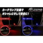 AIR ZERO LED フット/カーテシランプ 〔ASACTY1R〕 レッド/ホワイト