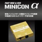 シエクル ミニコン アルファ Siecle MINICON α インジェクター 取付 〔ALFA-64AZ〕 アクア 等