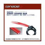TANABE タナベ SUSTEC STRUT TOWER BAR サステック ストラットタワーバー 〔NSMA20〕 アクセラスポーツ/セダン アテンザワゴン/セダン