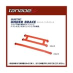 TANABE タナベ SUSTEC UNDER BRACE サステック アンダーブレース フロント 2支点 〔UBMA13〕 MAZDA デミオ