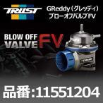 TRUST トラスト GReddy グレッディ ブローオフバルブFV ホンダ S660 JW5 S07A 15/04-用〔11551204〕