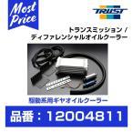 TRUST トラスト Greddy トランスミッション/ディファレンシャルオイルクーラー 汎用 〔12004811〕