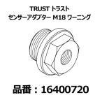TRUST トラスト センサーアダプター M18ワーニング〔16400720〕