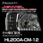 ヴァレンティ ジュエルヘッドランプ ハイエース/レジアスエース 200系 1/2型 クリア/マットブラック 【HL200A-CM-12】