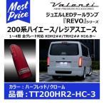 《納期4月末以降予定》ヴァレンティ ジュエルLEDテールランプ REVO200系ハイエースタイプ2 ハーフレッド/クローム〔TT200HR2-HC-3〕