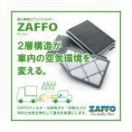 輸入車用エアコンフィルター ZAFFO ザッフォー ALFA ROMEO アルファロメオ GT 937系 2004-10年 (2個入り) 〔426〕