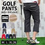 ゴルフウェア ゴルフパンツ メンズ クロップドパンツ ストレッチ ショーツ ショートパンツ 膝下 ボトムス メンズウェア スポーツウエア ゴルフ golf おしゃれ