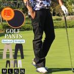 ゴルフウェア ゴルフパンツ メンズ 暖チノ あったか 裏起毛 ストレート ブーツカット 美脚 脚長 ストレッチパンツ ボトムス メンズウェア スポーツ ゴルフ用品