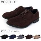 カジュアルシューズ メンズ オックスフォード スウェード調 スエード 軽量 短靴 ローカット 靴 シューズ