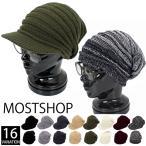 针织帽 - ニット帽 メンズ ニットキャップ つば付きニット帽 ニットキャスケット 帽子 ファッション小物 ワッチキャップ 秋冬