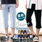 クロップドパンツ メンズ ショートパンツ チノパン 7分丈 ハーフパンツ ボトムス ホワイト 白 短パン ショーツ