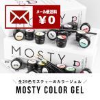 ジェルネイルカラー MOSTY COLOR GEL 発色の良さは業界ナンバーワン!!