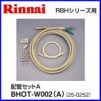 浴室暖房乾燥機用 配管セットA BHOT-W002(A) 接続部20A用