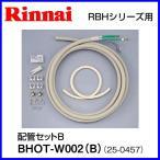 浴室暖房乾燥機用 配管セットB BHOT-W002(B) CCHジョイント用