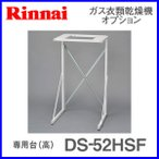ショッピングDS リンナイ 衣類乾燥機部材 専用台(高) DS-52HSF