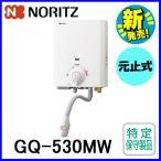 ガス湯沸かし器 GQ-530MW ノーリツ 元止式 都市ガス12A/13A用 LPガス用 湯沸かし器 GQ-520MW後継品の画像