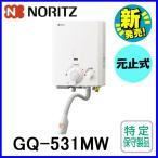 ガス湯沸かし器 GQ-531MW ノーリツ 元止式 都市ガス12A/13A用 LPガス用 湯沸かし器の画像