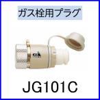ガス機器用アダプター ガス栓用プラグ JG101C(旧品番JG101B) 生活用品  通販