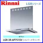 リンナイ レンジフード LGR-3R-AP751SV 75cm幅 ビルトインコンロ連動タイプ シルバーメタリック クリーンフード ノンフィルタ・スリム型