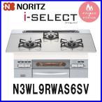 ビルトインガスコンロ N3WL9RWAS6SV 75cm幅 i-SELECT アイセレクト ノーリツ(ハーマン)
