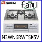 ビルトインガスコンロ ノーリツ ビルトインコンロ N3WN6RWTSKSV 60cm幅 都市ガス用 プロパンガス用
