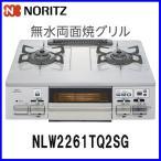 ノーリツ ガスコンロ NLW2261TQ2SG 都市ガス12A/13A プロパンガス(LPガス) テーブルコンロ ホーロートップ 水無し両面焼きグリル