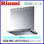 リンナイ レンジフード OGR-REC-AP751S 75cm幅 ビルトインコンロ連動タイプ ステンレス クリーンecoフード オイルスマッシャー・スリム型