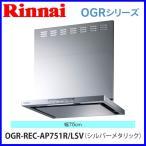 リンナイ レンジフード OGR-REC-AP751SV 75cm幅 ビルトインコンロ連動タイプ シルバーメタリック クリーンecoフード オイルスマッシャー・スリム型