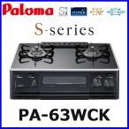 Paloma ガスコンロ Sシリーズ PA-63WCK-R 12A 13A