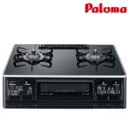 ガスコンロ PA-A64WCK パロマ テーブルコンロ 都市ガス用 プロパンガス用 ハイパーガラスコートトップ Sシリーズ