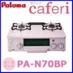ガスコンロ PA-N70BP パロマ caferi カフェリ 水なし片面焼きグリル ローズピンク 都市ガス12A/13A用 プロパンガス用 56cm幅タイプ
