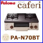 ガスコンロ PA-N70BT パロマ caferi カフェリ 水なし片面焼きグリル ティラミス 都市ガス12A/13A用 プロパンガス用 56cm幅タイプ