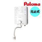 ガス湯沸かし器 パロマ PH-5BV ガス瞬間湯沸器 元止式