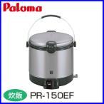 パロマガス炊飯器 PR-150EF