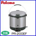 パロマ炊飯器 PR-200EF もっとeガス