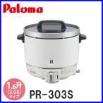 ショッピング業務用 業務用炊飯器 パロマ 1.5升炊き PR-303S