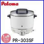 ショッピング業務用 業務用炊飯器 パロマ 1.5升炊き PR-303SF フッ素内釜