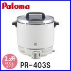 ショッピング業務用 業務用炊飯器 パロマ 2.0升炊き PR-403S