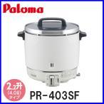 ショッピング業務用 業務用炊飯器 パロマ 2.0升炊き PR-403SF フッ素内釜
