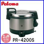 パロマ 業務用 2升炊き 電子ジャー付 ガス炊飯器 PR-4200S