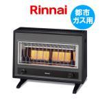 ガスストーブ リンナイ R-1220CMS3(B) 都市ガス12A/13A用 暖房器具 ガス赤外線ストーブ