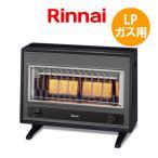 ガスストーブ リンナイ R-1220CMS3(C)  プロパンガス(LPガス)用 暖房器具 ガス赤外線ストーブ 新型番商品