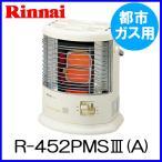 ガスストーブ R-452PMS3(A) 都市ガス12A/13A用 リンナイ 暖房器具 ガス 赤外線ストーブ ストーブ rinnai 激安 通販